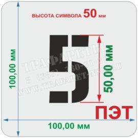Комплект трафаретов цифр, высота 50 мм, ПЭТ