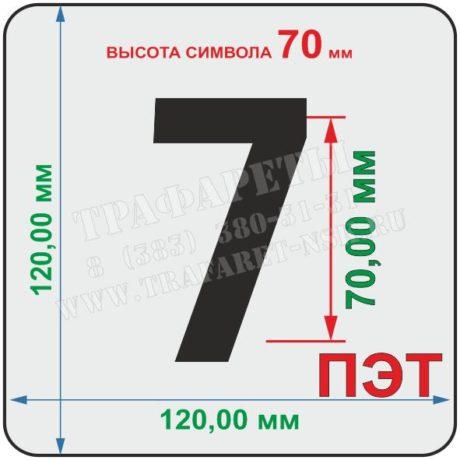 Комплект трафаретов цифр, высота 70 мм, ПЭТ