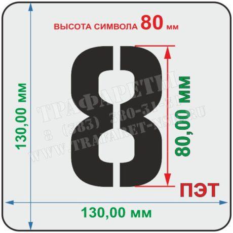 Комплект трафаретов цифр, высота 80 мм, ПЭТ