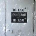 Магнитные трафареты. Трафареты из винилового магнита. Магнитный трафарет для нанесения энергознаков на ТП, РП