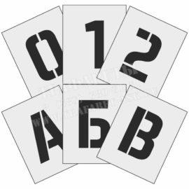 Трафарет Цифры и буквы. Наборы и комплекты трафаретов