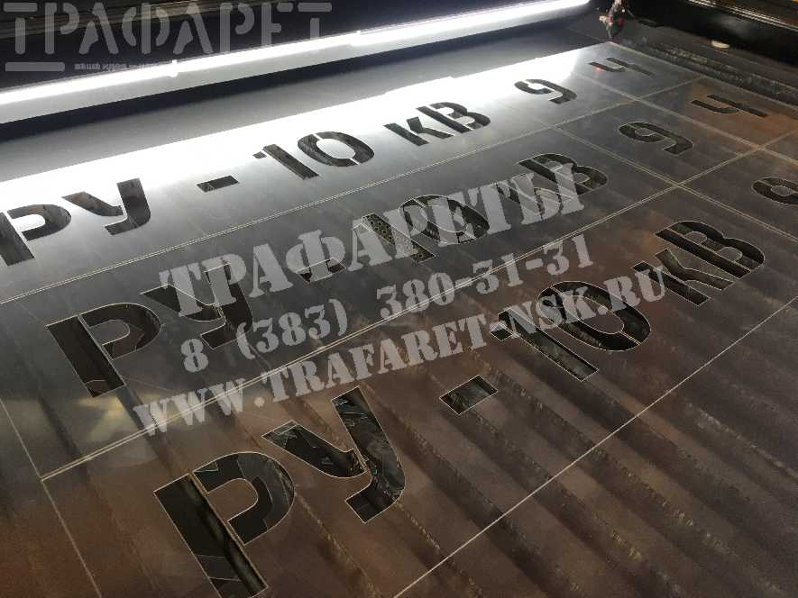 Наборы трафаретов Энергознаки для ЛЭП, РП, ТП