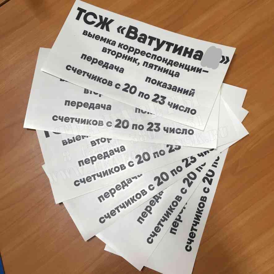 Наклейка на почтовый ящик для ТСЖ. Наклейки и трафареты для почтовых ящиков.