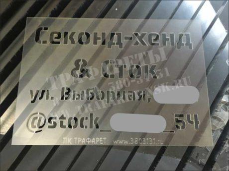 Рекламный трафарет из пластика ПЭТ, лазерный рез, индивидуальный дизайн, изготовление в течении одного часа
