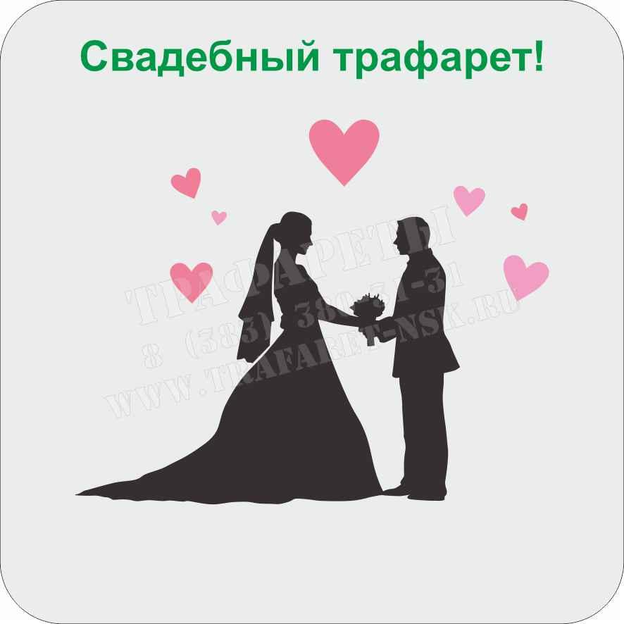 Свадебный трафарет. Два цвета. Изготовление праздничных трафаретов