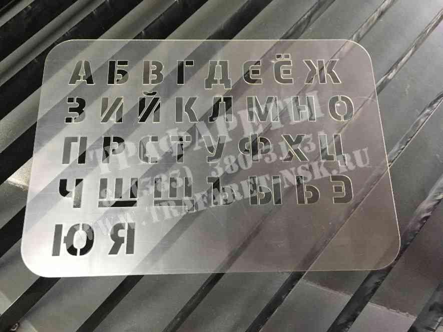 Трафарет алфавит. Трафарет буквы и цифры.