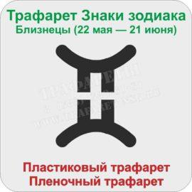 Трафарет Близнецы. Трафарет знаки зодиака.