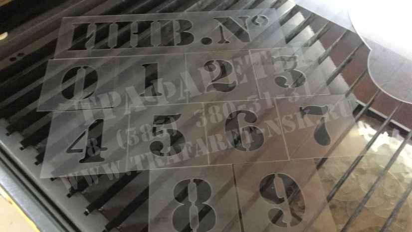 Трафарет для нанесения инвентарного номера в Волгодонске