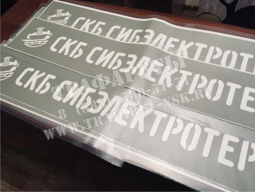 Трафарет для нанесения логотипа предприятия на продукцию собственного производства