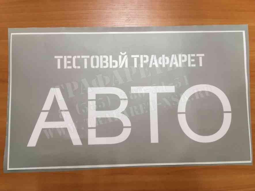 Трафарет для нанесения логотипа, указателей, и другой информации на стену из пленки