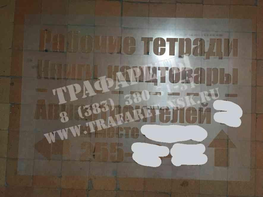 Трафарет для рекламы на асфальте, реклама на асфальте -тетради, книги, канцтовары. Рекламируйте свой бизнес