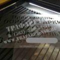 Трафарет для рекламы услуг по производству арок и порогов на любые автомобили