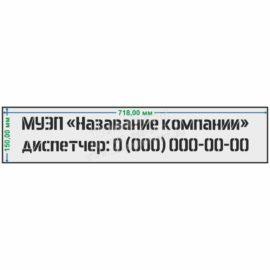 Трафарет для ТП, РП, информация об обслуживающей организации с указанием её номера телефона