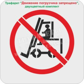 Трафарет Движение погрузчика запрещено, двухцветный комплект