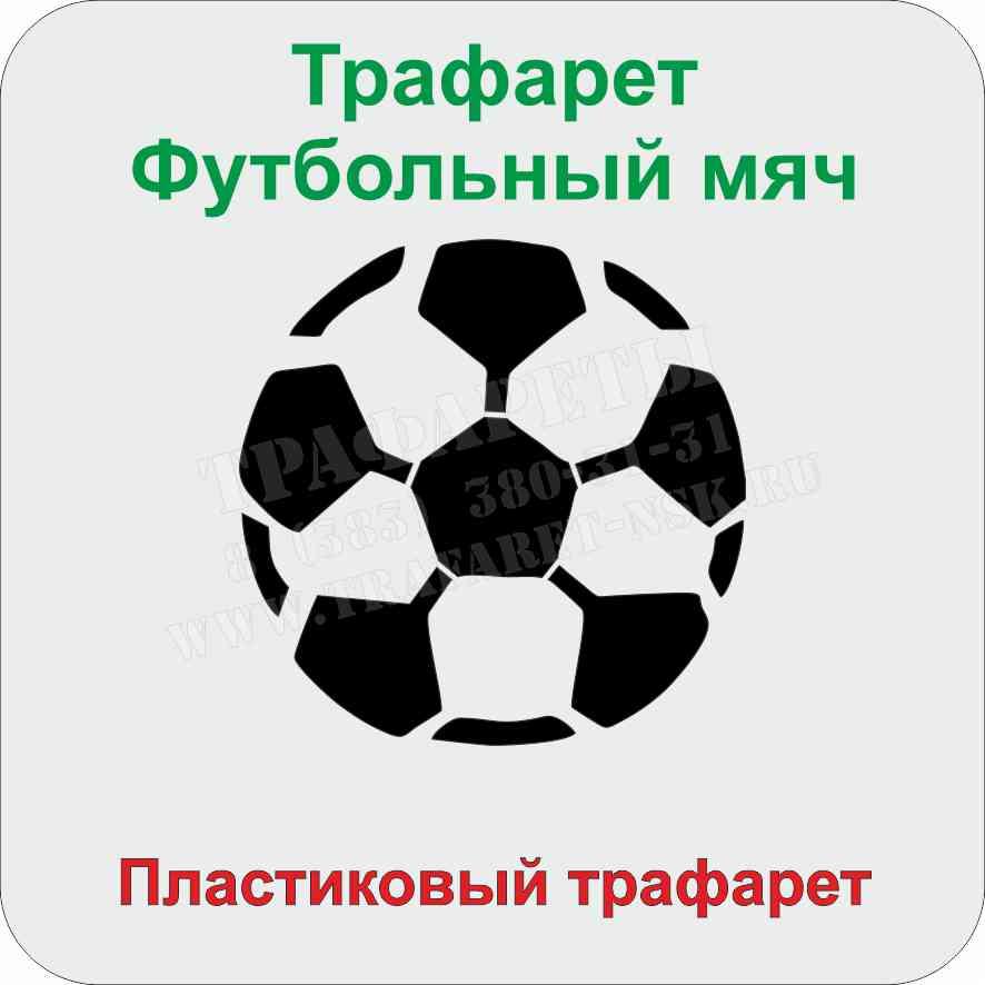 Трафарет Футбольный мяч