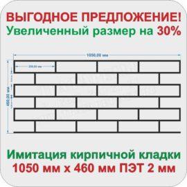Трафарет Кирпичная кладка 1050 мм х 460 мм, пластик 2 мм, ВЫГОДНОЕ ПРЕДЛОЖЕНИЕ!