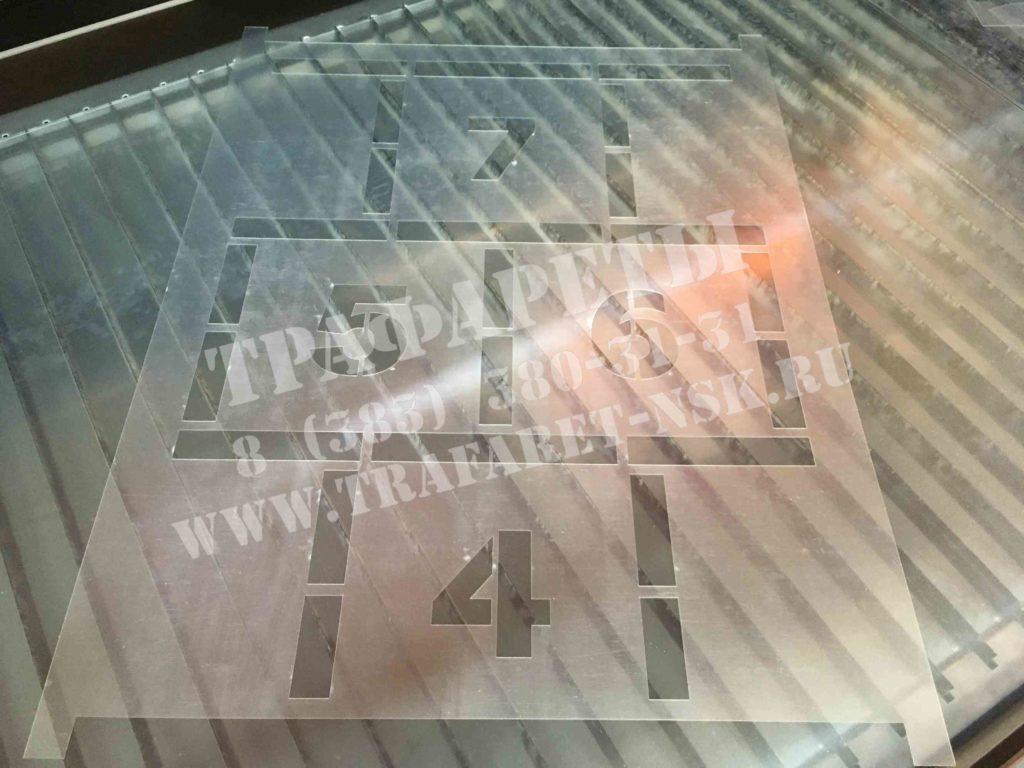 Трафарет Классики от Пицца Синица, пластиковый многоразовый трафарет
