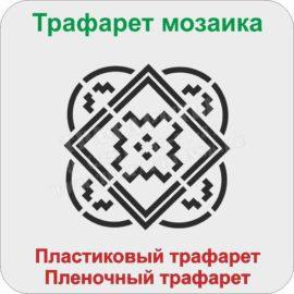 Трафарет мозаика 001. Купить трафарет из пластика и пленки
