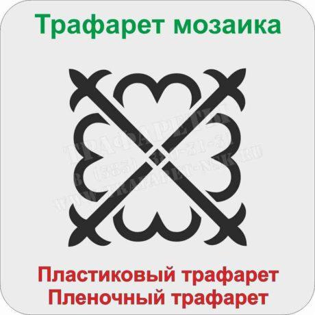 Трафарет мозаика 002. Купить трафарет из пластика и пленки