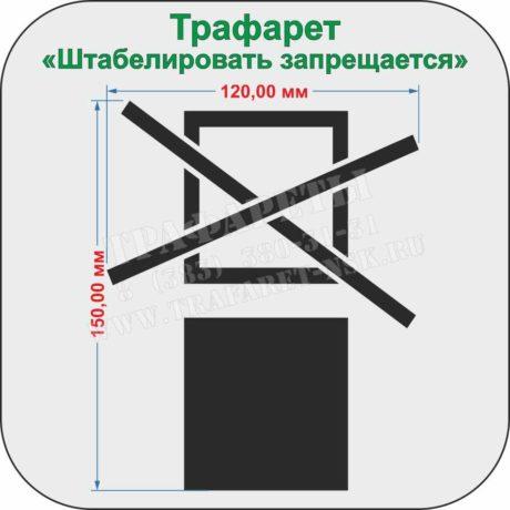 Трафарет Штабелировать запрещается. Трафареты для маркировки тары и грузов. Пластик ПЭТ. Лазерный рез