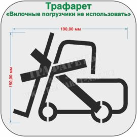 Трафарет Вилочные погрузчики не использовать. Трафареты для маркировки тары и грузов. Пластик ПЭТ. Лазерный рез