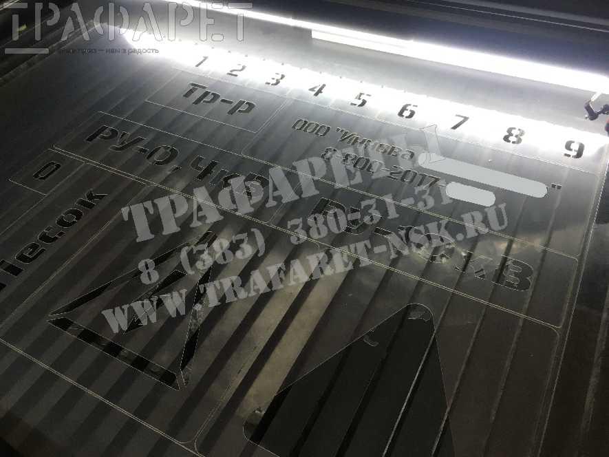 Трафареты для производства ТРАФАРЕТ - Изготовление трафаретов